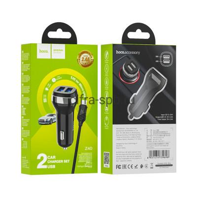 АЗУ 2USB Z40 2.4A + кабель Micro черный Hoco купить оптом | cifra-spb.ru