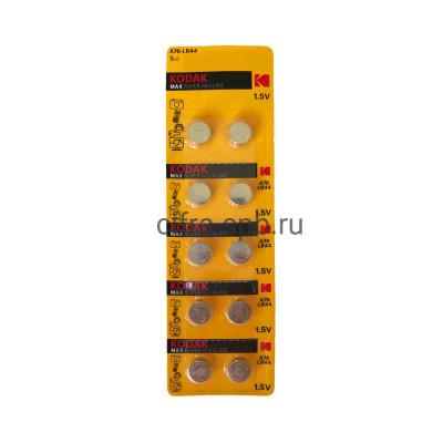 Батарейки AG13 KAG13-10 Kodak 10шт (цена за ед.) купить оптом | cifra-spb.ru