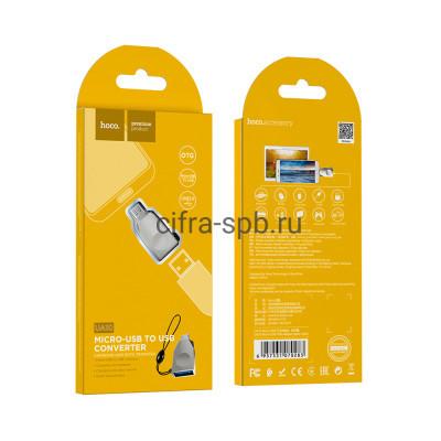 Адаптер OTG UA10 с Micro-USB на USB серый Hoco купить оптом | cifra-spb.ru