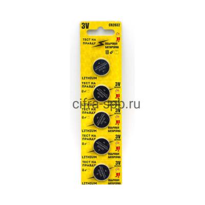 Батарейка CR2032 Тест на правду 5шт. (цена за ед.) купить оптом | cifra-spb.ru