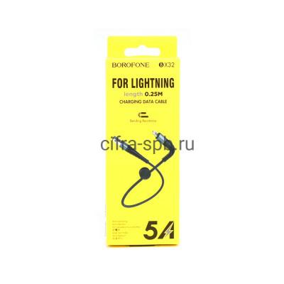 Кабель Lightning BX32 5A черный Borofone 25cm купить оптом | cifra-spb.ru