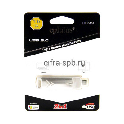 USB накопитель 3.0 16GB U322 Type-C Eplutus купить оптом   cifra-spb.ru