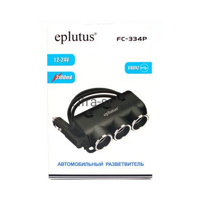 АЗУ 2USB FC-334P + разветвитель на 3 прикуривателя Eplutus купить оптом | cifra-spb.ru
