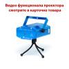 Лазерный проектор FA-09-6 синий корпус