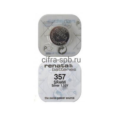 Батарейка AG13, LR44, R357, SR44W для часов Renata 1шт купить оптом   cifra-spb.ru