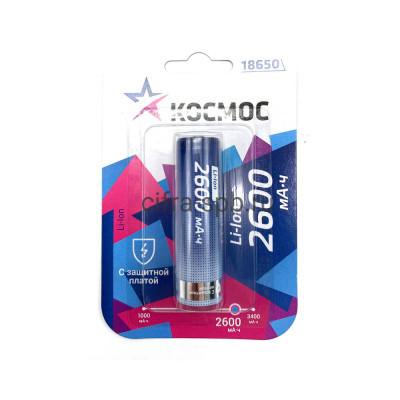 Аккумулятор LI18650 3.7V 2600 mAh КОСМОС купить оптом | cifra-spb.ru