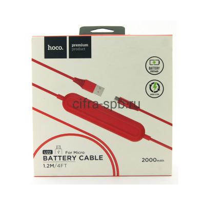 Power Bank 2000mAh U22+кабель micro красный Hoco 1.2m купить оптом | cifra-spb.ru
