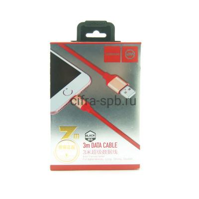 Кабель Lightning JR-S318 Joyroom 3m купить оптом | cifra-spb.ru