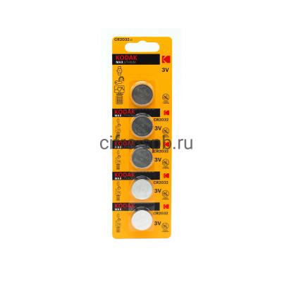 Батарейка CR2032 Kodak 5шт. (цена за ед.) купить оптом | cifra-spb.ru