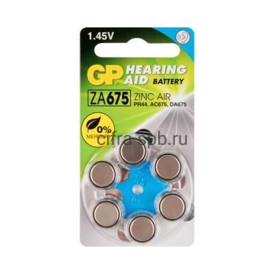 Батарейки ZA675/6BL для слуховых аппаратов GP 6шт. (цена за ед.) купить оптом   cifra-spb.ru