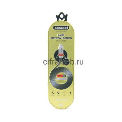 Кабель Lightning S-M337 Joyroom купить оптом | cifra-spb.ru