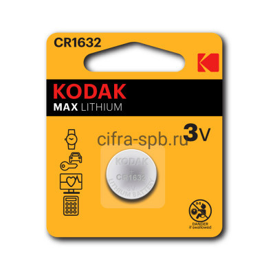 Батарейки CR1632 Kodak 1шт купить оптом | cifra-spb.ru