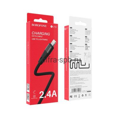 Кабель Lightning BU10 2.4A черный Borofone 1.2m купить оптом | cifra-spb.ru