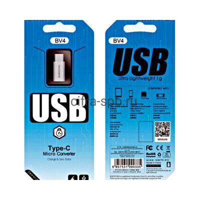 OTG Micro USB на Type-C BV4 серебро Borofone купить оптом | cifra-spb.ru