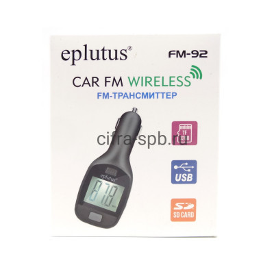 FM-Модулятор FM-92 USB черный Eplutus купить оптом | cifra-spb.ru