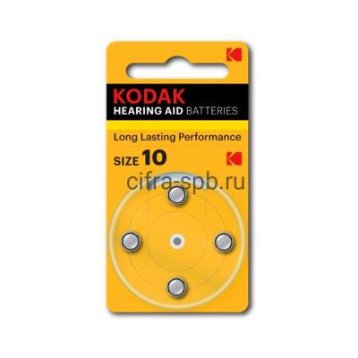 Батарейка ZA10 для слуховых аппаратов Kodak 4шт. (цена за ед.) купить оптом | cifra-spb.ru