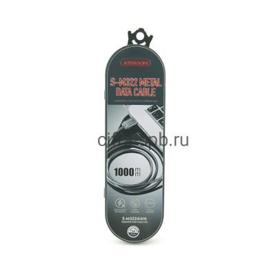 Кабель Lightning S-M322 серебро Joyroom купить оптом   cifra-spb.ru