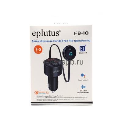 FM-модулятор FB-10 2USB QC3.0 Bluetooth Eplutus купить оптом | cifra-spb.ru