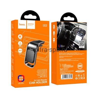 Держатель для телефона CA74 в решетку магнитный черный с темно-серым Hoco купить оптом   cifra-spb.ru