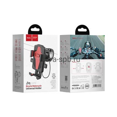 Держатель для телефона CA73 для велосипеда черный Hoco купить оптом | cifra-spb.ru