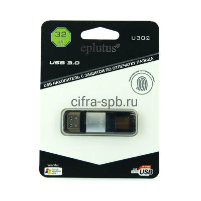 USB накопитель 32GB 3.0 U302 с отпечатком Eplutus купить оптом   cifra-spb.ru