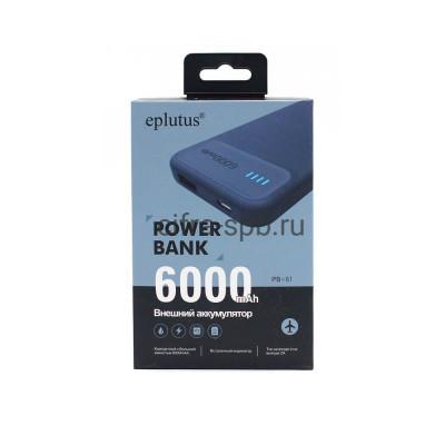 Power Bank 6000mAh PB-61 Eplutus купить оптом | cifra-spb.ru