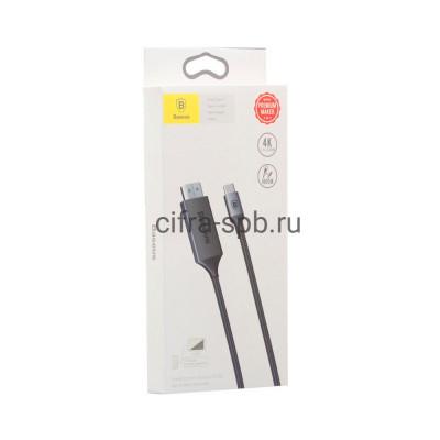 Кабель HDMI-Type-C CATSY-0G серый Baseus 1.8m купить оптом   cifra-spb.ru